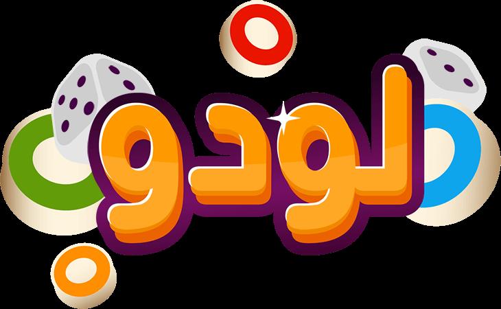 أفضل لعبة لودو في العالم العربي