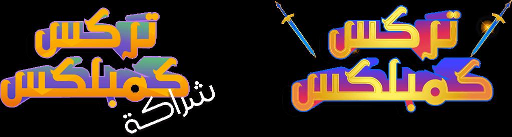أفضل لعبة تركس كمبلكس في العالم العربي