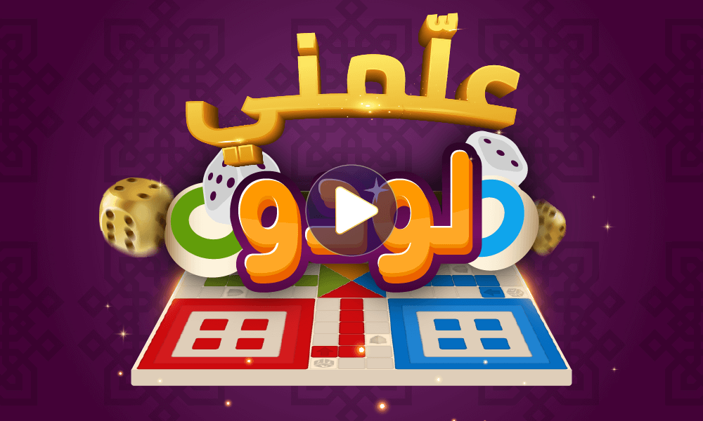 Learn ludo game